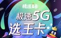 迎接5G时代,中国联通腾讯王卡全
