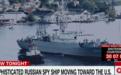 俄軍艦關閉導航燈逼近美國東海岸 美軍派艦跟蹤