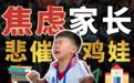 中国教育现状:家长没有自由,孩子没有童年