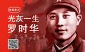 羅時華:30年中國鐵道兵的赤子心