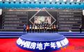 有屋再度入选中国房地产竞争力10