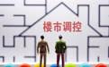 上海出台最新楼市调控新政,高烧