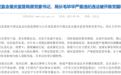"""曾是徐翔""""保護傘""""?證監系統又一高層落馬,被批腐敗貫穿職業生涯"""