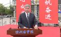 濱州醫學院畢業典禮校長寄語:在奮斗中釋放出具有時代價值的青春激情