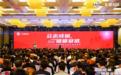 「众志成城·砥砺奋进」2020东鹏瓷砖全国经销商峰会