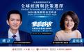 鳳凰獨家 | 董明珠姚洋50分鐘對話實錄:中國到底是不是制造業強國?