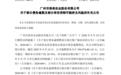 广州浪奇:已将一名涉案人员移送公安机关