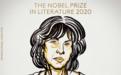 """新晉諾獎得主露易絲·格麗克與我們期許的""""偉大""""頗有距離"""