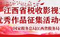 江西省林业产业规模迈入全国第一方阵