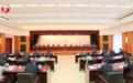 安徽省委召开常委会扩大会议 部署这项重要工作