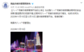 11月19日至12月10日 南昌八一广场音乐喷泉暂???/><div><div class=