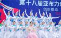 """成年礼赞  奋进正当时 第十八届亚布力滑雪节""""热雪""""启幕"""