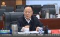 孙伟:牢牢把握话语权 坚决捍卫党史舆论阵地