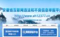 """""""利辛在線""""……安徽3月依法查處29家違法違規網站"""