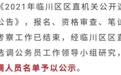 5人!临川区区直机关公开选调公务员拟选调人员公示