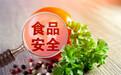 抽檢|青島君盛食品再現不合格 曾承認原料品控出問題