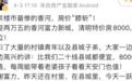 """環北京樓市驚現""""膝斬"""",單價2.5萬如今賣8000還送車位"""