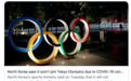 朝鲜退出东京奥运会,影响几何?