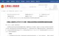 江西政府网站与政务新媒体检查情况:安义、吉水等被点名通报