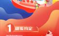 """十二華彩 犇騰不息——中國民生銀行合肥分行12周年行慶客戶回饋""""嘉年華""""全面開啟!"""