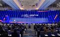 """鲁商健康产业发展股份有限公司荣获""""2020山东地产影响力品牌企业奖"""""""