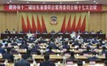 省政協十二屆常委會第十七次會議召開 付志方出席并講話