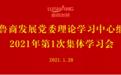鲁商发展召开党委理论学习中心组(扩大)2021年第1次集体学习会