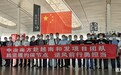 中冶南方项目团队逆行出发越南