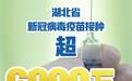 最新!湖北省新冠疫苗接种超6000万剂次