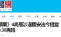 前《苹果日报》4高层保释被拒须还押候审,涉违反香港国安法