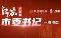 江蘇各地市委書記的一周動態(9.13—9.19)