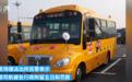 校车司机打伤小学女生被行拘 企业:为阻止她下车 不会辞退
