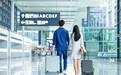 增長逾三成!今年1-8月江蘇9家機場旅客吞吐量達2868.2萬人次