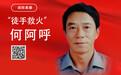 七旬老消防兵:徒手救火,不忘初心