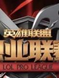 LPL席位竞价破亿 腾讯正在撬走中国电竞生态