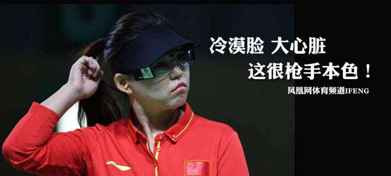 冷面神枪手!中国首金淡定姐如何练成