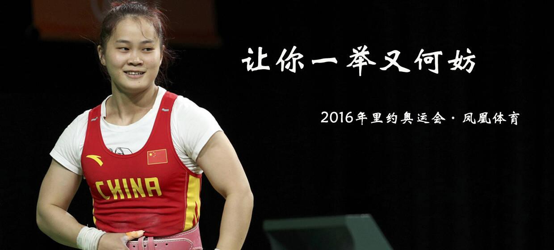 女子举重63公斤级-邓薇破世界纪录夺金