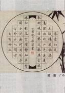 书法报:赵贺新网络培训班学员作品选登!图片