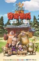 全家福海报   渤海早报讯 (记者杜迈南)国产动画电视剧《熊出没》也有图片