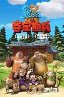 浏览大图 《夺宝熊兵》全家福海报   由深圳华强,优扬传媒,卡通先生图片