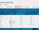 """达美航空道歉,但其繁体中文网竟称中国为""""瓷器"""""""