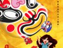 开票 | 《童戏社·脸谱戏三绝》孩子的传统文化第一课!