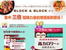 block热控素简介:公司背景、产品成分、功效以及用法