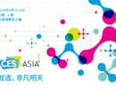 亚洲消费电子展 (CES Asia):以 5G 的速度推动创新