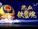 中国警事影视中心原创歌曲《警盾荣光》