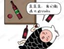 大鱼漫画:人均一斤伏特加,这个丝路大国就是豪爽!