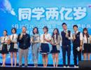 《同学两亿岁》定档530,徐静蕾穿校服少女感爆棚