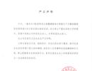张雨绮老公发声明否认欠赌债:保留追究责任权利