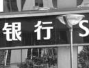 宋清辉:地方银行实现弯道超车说到底还是靠实力