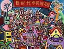 """【纪检人·镜头】农民画里的""""新时代农民新习所"""""""